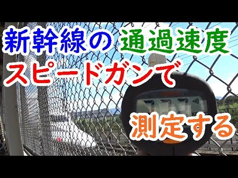 迷列車兵庫旅⑤恐怖な新幹線が高速で通過する駅で速度測定!【迷列車探訪】