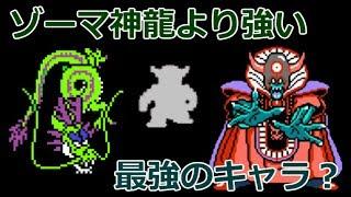 【DQ3】格闘場のおかしな仕様と最強キャラについて ~ DRAGON QUEST III ( ドラクエ3 )