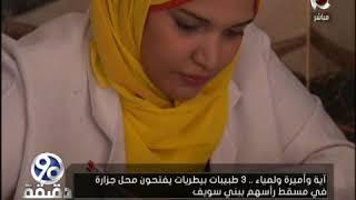 بالفيديو| 3 طبيبات بيطريات يقتحمن عالم الجزارة في بني سويف