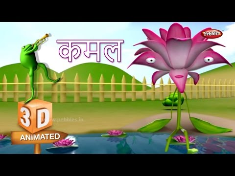 Lotus flower rhyme in hindi hindi lotus flower rhyme in hindi hindi rhymes for kids 3d mightylinksfo