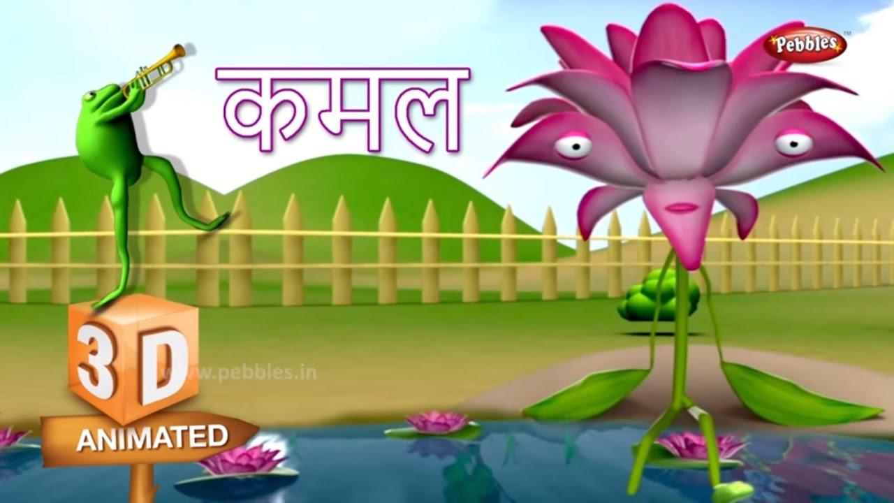 Lotus flower rhyme in hindi hindi lotus flower rhyme in hindi hindi rhymes for kids 3d flower rhymes in hindi youtube mightylinksfo