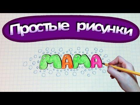 Простые рисунки #246 Красивая надпись МАМА ❤