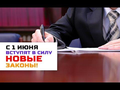 С 1 июня в России вступит в силу ряд новых законов