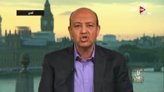 كل يوم - تعليق عمرو اديب على كلمة أبنة الشهيد العميد ياسر الحديدى مفتش الأمن العام بشمال وجنوب سيناء