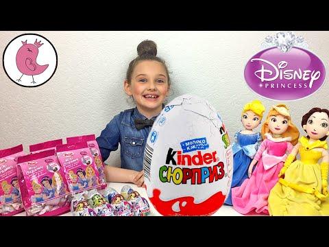 ПРИНЦЕССЫ ДИСНЕЙ МАША И МЕДВЕДЬ ПОНИ КИНДЕРЫ РАСПАКОВКА Disney Princess Masha and Bear Pony Kinder