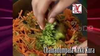 Chamadumpala Aaku Kura Thumbnail