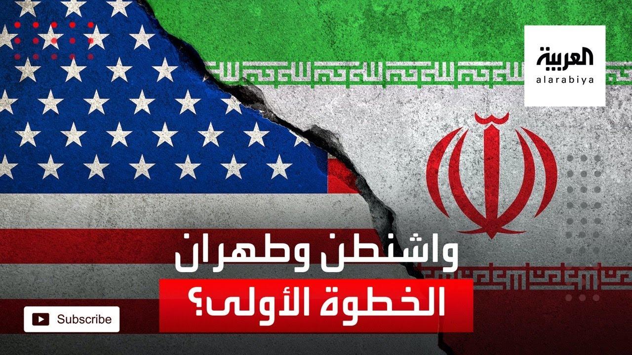 من يأخذ الخطوة الأولى حول الاتفاق.. واشنطن أم طهران؟  - نشر قبل 4 ساعة