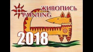 Год желтой собаки 2018. Живопись. Семинар