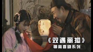 狐仙嫁给了吝啬鬼,顿顿山珍海味,吃穷了他,聊斋《双遇丽狐》