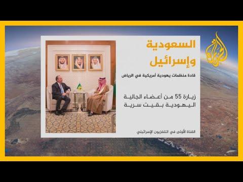 ???? قناة إسرائيلية: وفد من قادة المنظمات اليهودية الأمريكية زار الرياض وحل ضيفاً على القصر الملكي  - 21:59-2020 / 2 / 14