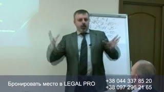 Автоматизация бизнес-процессов в юрфирме. Маркетинг юридических услуг в LEGAL PRO(, 2016-04-08T07:17:33.000Z)