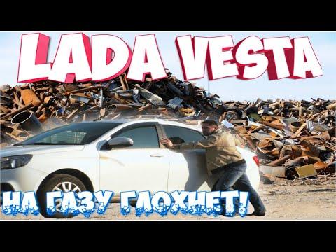 Владелец Lada Vesta CNG судится с АвтоВАЗ. Новая машина глохнет на скорости. Дилеры - бездействуют!