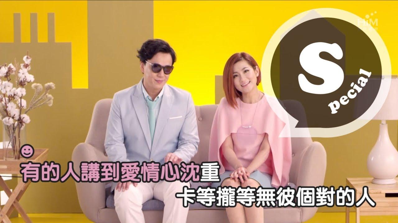 Selina任家萱 ft. 蕭煌奇【一人水一項】K歌大賽專用伴唱帶