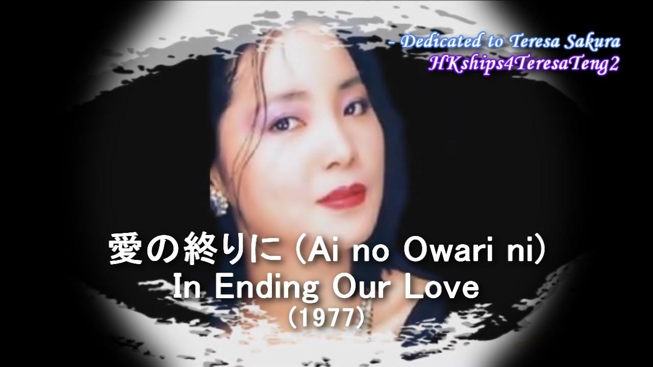 鄧麗君 テレサ・テン Teresa Teng 愛の終りに (In Ending Our Love)