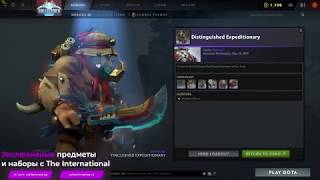 Distinguished Expeditionary set for Tusk DOTA 2 TI9 Collector's Cache 2