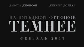 На 50 оттенков темнее (2017) HD Тизер   Fifty Shades Darker (2017)