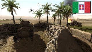 Theatre of war 2: Afrika - Дорога на Эль-Агейлу