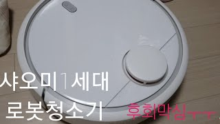 샤오미1세대 로봇청소기 정발제품 사고 후회하다.ㅜㅜ(기…