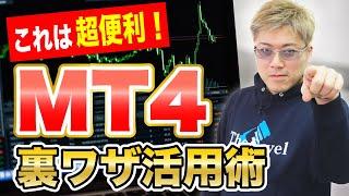 """【これは超便利!】FXトレーダー兼プログラマーだから知るMT4の""""ウラ技活用法""""を大公開!"""