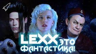 Лекс / Лексс / Lexx. Обзор сериала (Это фантастика) [RocketMan]