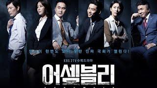 ดูซีรีย์เกาหลี Assembly ซับไทย EP 1