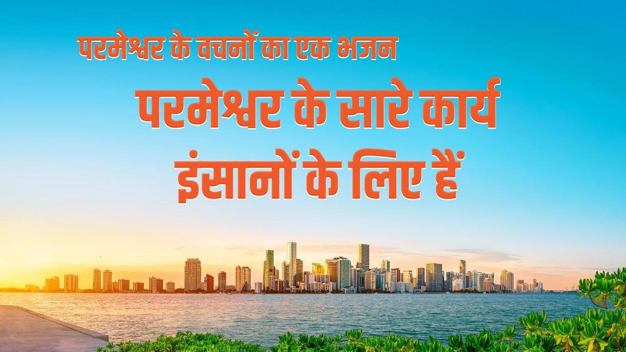 परमेश्वर के सारे कार्य इंसानों के लिए हैं | Hindi Christian Song With Lyrics
