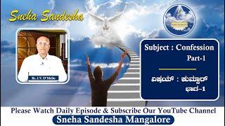 Sneha Sandesha   Subject: Confession Part-1   Br. J.V D Mello   Snehalaya Charitable Trust Mangalore