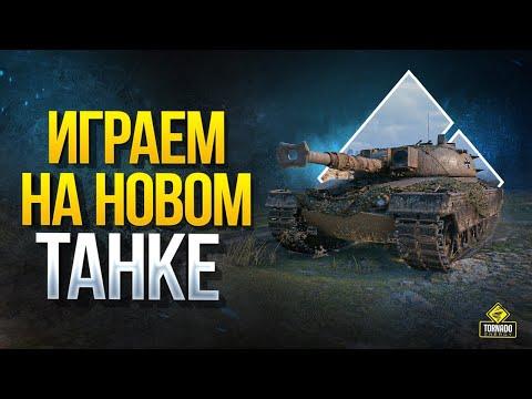 Играем на Новом Танке - Kampfpanzer 50 T