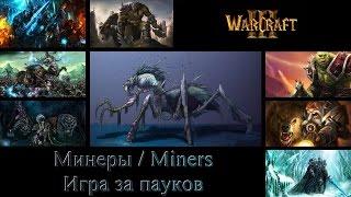 WarCraft 3: Miners / Минеры (Игра за пауков)