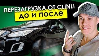 ПЕРЕЗАГРУЗКА ОТ CLINLI: ПЕЖО 308 ДО и ПОСЛЕ... (Peugeot 308)