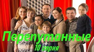 Перепутанные - Серия 10 / Сериал HD /2017