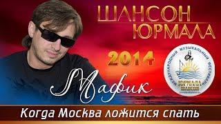 Мафик - Когда Москва ложится спать (Шансон - Юрмала 2014)