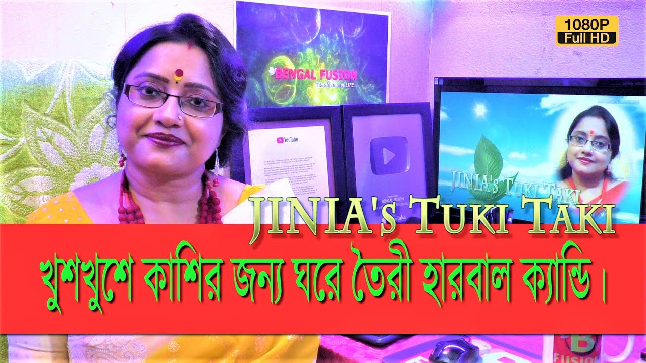 JINIA's Tuki Taki # 467   খুশখুশে কাশির জন্য ঘরে তৈরী হারবাল ক্যান্ডি   2 min.Solution