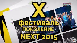 Поколение NEXT Summer 2015 (Роза Хутор) - official video