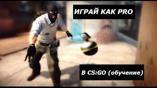 Играй как PRO В CS:GO (ОБУЧЕНИЕ)