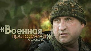 """""""Военная программа"""" А.Сладкова. СОБР """"Рысь"""""""