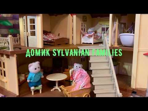 ДОМИК SYLVANIAN FAMILIES