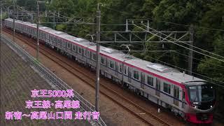 【全区間走行音】京王5000系 京王線・高尾線 新宿~高尾山口(2017.11.19)