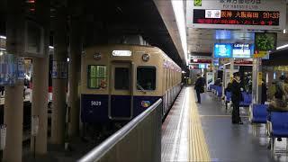 【接近・発車メロディ】青胴車ジェットカー阪神5000系梅田行 高速神戸駅を発車