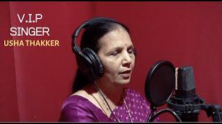 Tera Mera Pyar Amar | V.I.P Singer Usha Thakker | Musiganza | Evergreen Hindi Songs