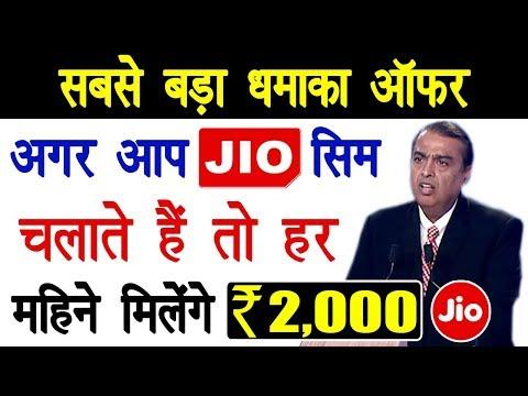 JIO सिम वाले पा सकते हर महीने Rs.2000 फ्री में | Get Rs.2000 Per Month With OneAD App Via Jio Sim