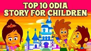 Top 10 Odia Story For Children - Odia Gapa   Aai Maa Kahani   Odia Kahani   Odia Cartoon