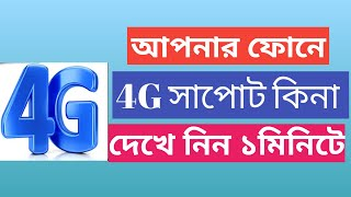 আপনার ফোনে 4G সাপোট করুন।