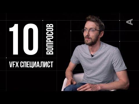 10 глупых вопросов VFX СПЕЦИАЛИСТУ