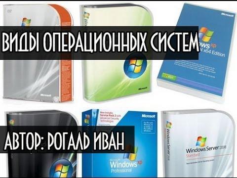 Виды и типы операционных систем