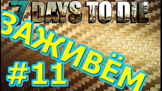 7 Days to die alpha 14 #11 Долгожданный рецепт