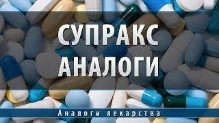 Супракс суспензия | аналоги