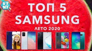 ТОП 5 SAMSUNG СМАРТФОНОВ! ЛЕТО 2020