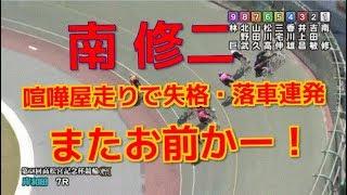 競輪 喧嘩屋走り 南修二選手 落車・事故・失格集 大穴連発 thumbnail