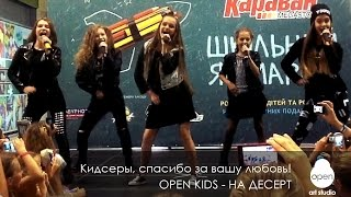 Open kids - На десерт OPEN KIDS: Кидсеры, спасибо за вашу любовь!